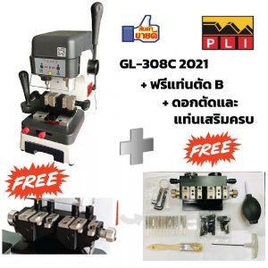 gl308c-set