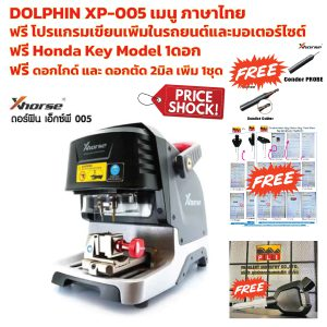 DOLPHIN-XP-005-free-model-cutter-guide-pollert