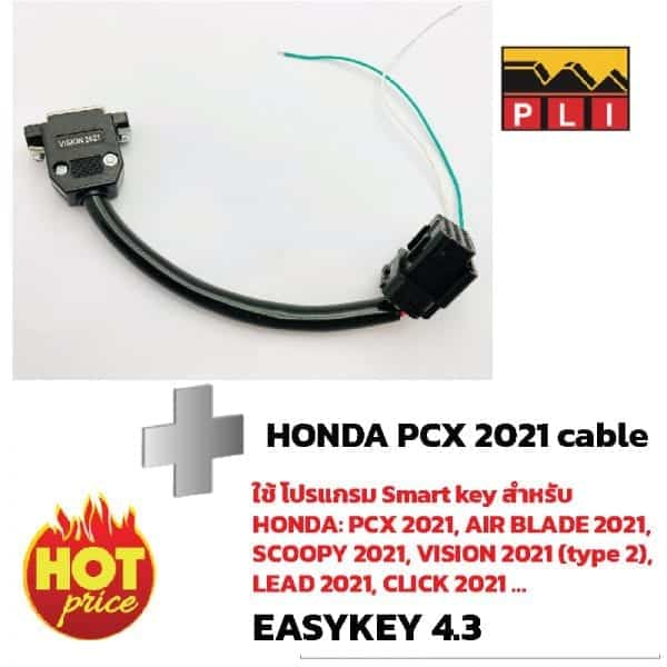 pcx2021 cable
