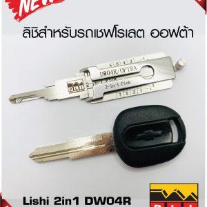 lishi dw04R optra