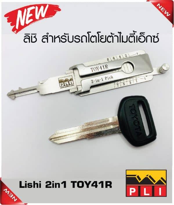 lishi toy41r