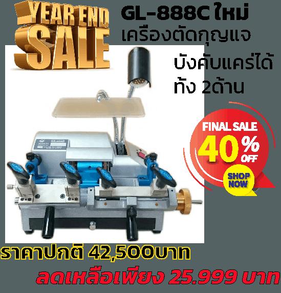 gl-888c