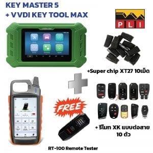 keymaster5 key tool max