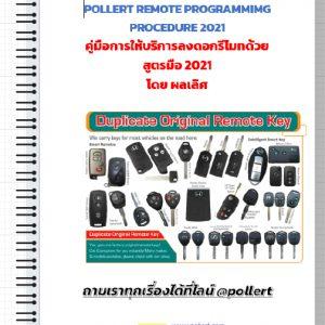 POLLERT REMOTE PROGRAMMIMG PROCEDURE 2021