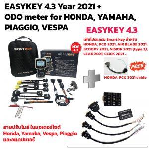 easykey odo meter cable set