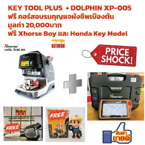VVDI Key Tool Plus + Dolphin XP-005 Free XHORSE Boy and Honda Key Model + TRAINNING COURSE