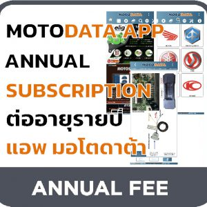 annual-subscription-fee-motodata