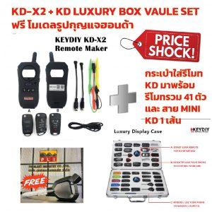 kd-x2-kd-luxury-box-promotion