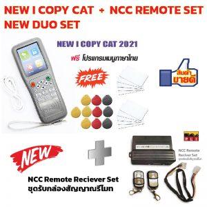 new-copy-cat-ncc-remote-reciever-set