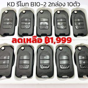 KD-B01-2-10pcs-flash