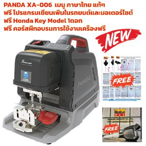 xhorse-panda-xa-006-automatic-key-cutting-machine-800x800-free